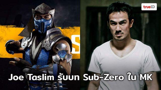 Mortal Kombat ฉบับรีบูทได้นักแสดงที่จะมารับบทเป็น Sub-Zero แล้ว!!