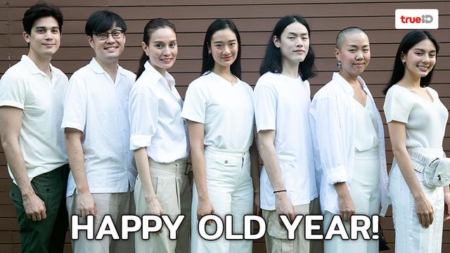 ซันนี่-ออกแบบ นำทีมนักแสดงบวงสรวงหนังรักเรื่องใหม่ HAPPY OLD YEAR