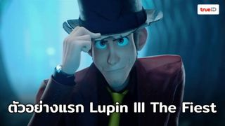 """""""Lupin the 3rd THE FIRST"""" ปล่อยตัวอย่างแรกจากทีมสร้าง Stand By Me Doraemon"""