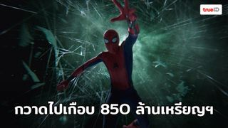 [Box Office] Spider-Man: Far From Home กวาดรายรับทั่วโลกเกือบ 580 ล้านเหรียญฯ แล้ว!!