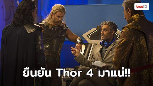 Taika Waititi ยืนยัน Thor 4 มาแน่!!