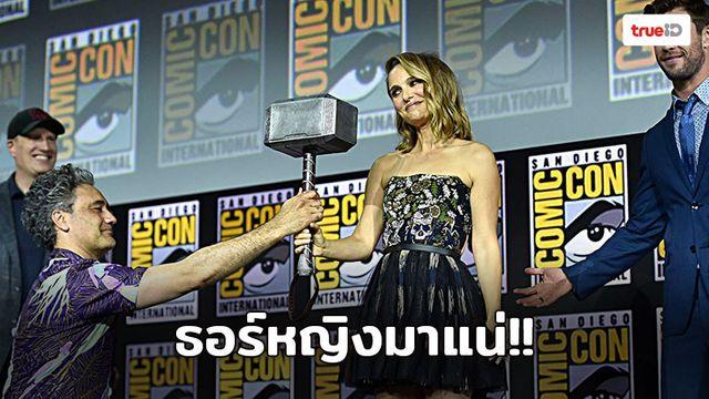 ธอร์หญิงมาแน่ Natalie portman โชว์ยกค้อน Mjolnir กลางงาน SDCC 2019
