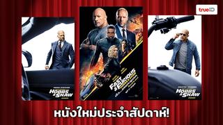 พร้อมเข้าโรง!! อัพเดทหนังใหม่ประจำสัปดาห์ [29 Jul – 4 Aug 2019]