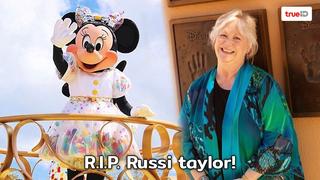 Russi taylor ผู้พากย์เสียงตัวการ์ตูน มินนี่ เมาส์ เสียชีวิตในวัย 75 ปี