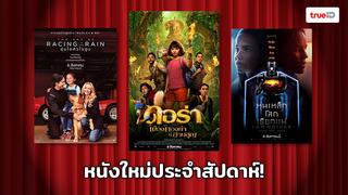 พร้อมเข้าโรง!! อัพเดทหนังใหม่ประจำสัปดาห์ [5-11 Aug 2019]