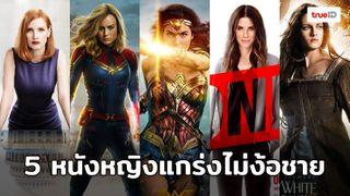 [ดูหนังออนไลน์]  5 หนังพลังหญิงที่แข็งแกร่งจนไม่ต้องง้อขอความช่วยเหลือจากท่านชาย!!