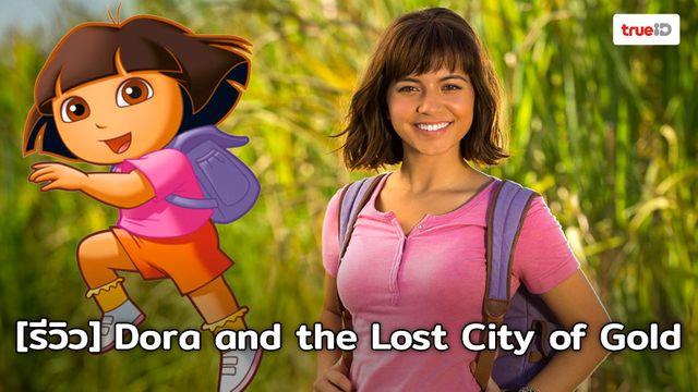 [Review] Dora and the Lost City of Gold การผจญภัยครั้งใหม่ของน้อง ดอร่า ที่ตอนนี้เป็นสาวแล้ว!!