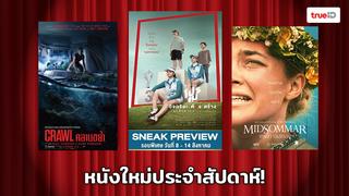 พร้อมเข้าโรง!! อัพเดทหนังใหม่ประจำสัปดาห์ [12-18 Aug 2019]