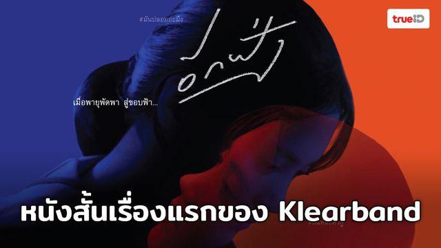 ภาพยนตร์สั้นเรื่องแรกของวง (Klearband) เปิดให้ชมฟรี ที่ ลิโด้ คอนเนค