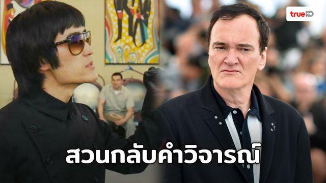 Tarantino สวนกลับคำวิจารณ์เกี่ยวกับ Bruce Lee ในภาพยนตร์ของเขา