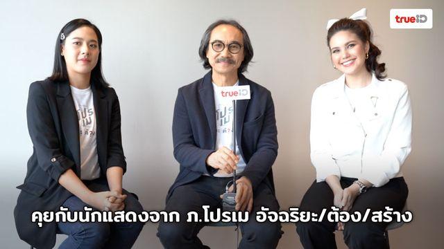 สัมภาษณ์ 3 นักแสดงนำจากภาพยนตร์เรื่อง โปรเม อัจฉริยะ/ต้อง/สร้าง