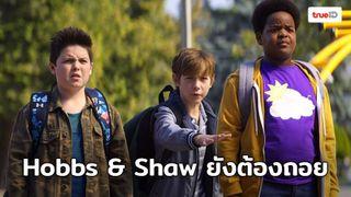 "[Box Office] Hobbs & Shaw ที่ว่าแน่ยังต้องแพ้แก๊งค์เด็กแสบ ""Good Boys"""