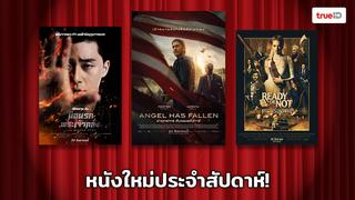 พร้อมเข้าโรง!! อัพเดทหนังใหม่ประจำสัปดาห์ [19 - 25 Aug 2019]