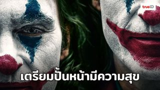 Joker ปล่อยตัวอย่างพร้อมโปสเตอร์ใหม่ ใต้หน้าตัวตลกสุดหรรษา!