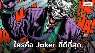 5 อันดับ นักแสดงที่รับบท Joker ที่ดีที่สุด