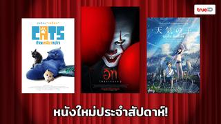 พร้อมเข้าโรง!! อัพเดทหนังใหม่ประจำสัปดาห์ [2 – 8 Sep 2019]