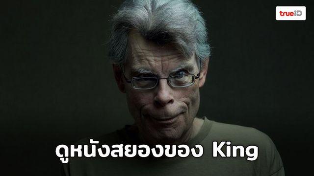 ดูหนังออนไลน์ 2 ภาพยนตร์ที่สร้างจากนิยายของเจ้าพ่อนิยายสยองขวัญ Stephen King