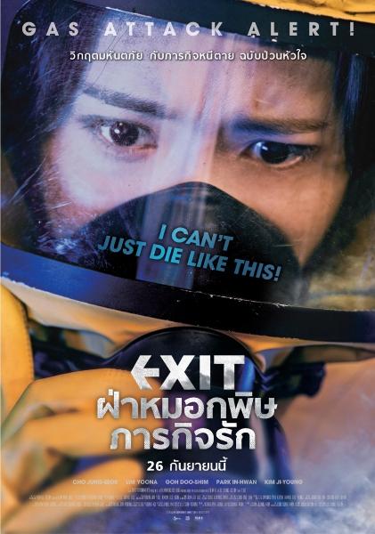Exit - ฝ่าหมอกพิษ ภารกิจรัก
