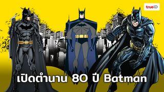 """80 ปี ตำนานแห่งอัศวินแห่งรัตติกาล  """"Batman"""""""