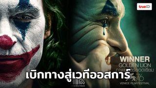 เบิกทางสู่เวทีออสการ์ Joker ประเดิมถ้วยสิงโตทองคำรางวัลสูงสุดจากงาน Venice Film Festival ครั้งที่ 76