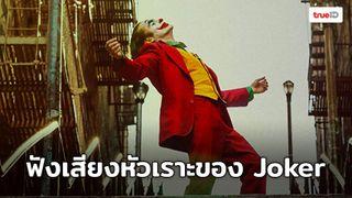 ฟังเสียงหัวเราะที่ยากจะคาดเดาอารมณ์ของ อาร์เธอร์ เฟล็ค ในคลิปแรกจาก Joker - โจ๊กเกอร์