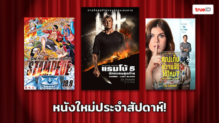 พร้อมเข้าโรง!! อัพเดทหนังใหม่ประจำสัปดาห์ [16 – 22 Sep 2019]