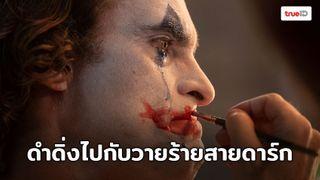 Joker สุดยอดภาพยนตร์แห่งปี ที่จะทำให้ดำดิ่งไปกับวายร้ายสายดาร์ก