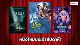 พร้อมเข้าโรง!! อัพเดทหนังใหม่ประจำสัปดาห์ [23 – 30 Sep 2019]