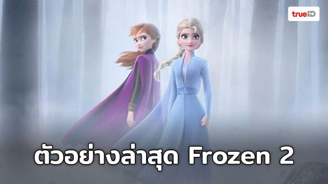 ตัวอย่างล่าสุด Frozen 2 ผจญภัยปริศนาราชินีหิมะ