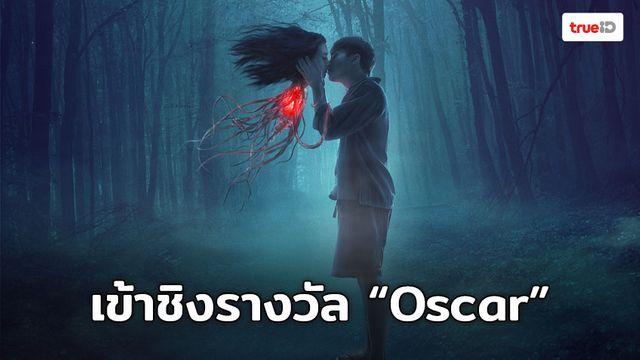 """""""แสงกระสือ"""" เข้าชิงรางวัล """"Oscar"""" สาขาภาพยนตร์ภาษาต่างประเทศยอดเยี่ยม"""