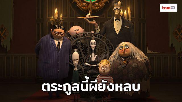 """""""The Addams Family ตระกูลนี้ผียังหลบ"""" ครอบครัวลึกลับแปลกปนสยองกลับมาต้อนรับ ฮาโลวีน"""