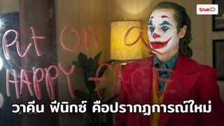Joker กระแสแรงสุด! วาคีน ฟีนิกซ์ คือปรากฏการณ์ใหม่ เดือดดาล และน่าตื่นเต้น!