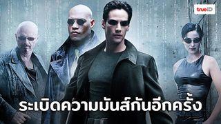 """ตราบใดที่ """"The Matrix"""" ยังคงอยู่ มนุษย์ชาติจะไม่มีวันเป็นอิสระ"""