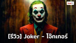[Review] Joker หนังตลก(วาย)ร้าย ที่ไร้เสียงหัวเราะ