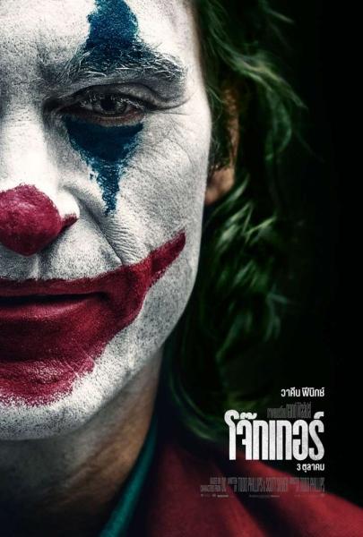 Joker - โจ๊กเกอร์