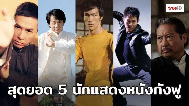 [ดูหนังออนไลน์] สุดยอด 5 นักแสดงหนังกังฟูตลอดกาล
