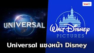 Universal แซงหน้า Disney เป็นค่ายหนังที่มีภาพยนตร์ครองแชมป์ Box Office มากที่สุด