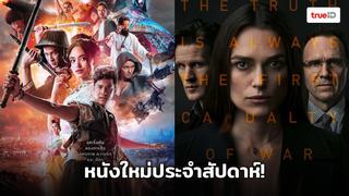 พร้อมเข้าโรง!! อัพเดทหนังใหม่ประจำสัปดาห์ [7 - 13 Oct 2019]