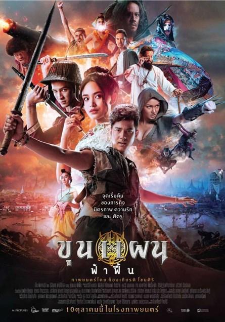 Khun Phaen Fha Feun