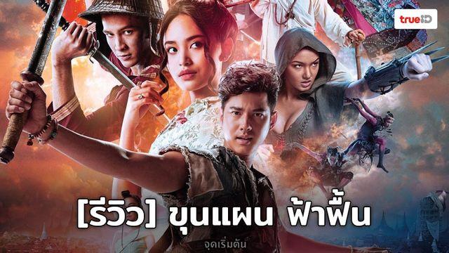 [Review] ขุนแผน ฟ้าฟื้น ยืนหนึ่ง Fantasy Superhero สายพันธุ์ไทย
