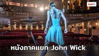 Ballerina ภาพยนตร์ภาคแยกของ John Wick ได้ผู้กำกับแล้ว!!