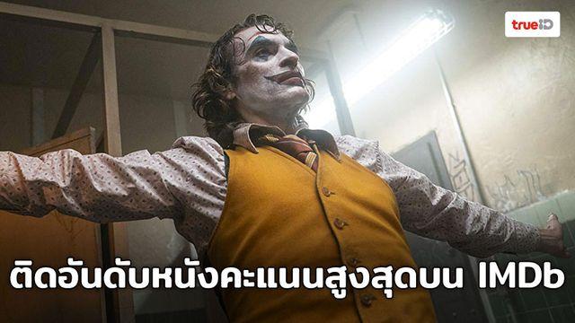 Joker ติดอันดับ Top10 ภาพยนตร์ที่ได้รับคะแนนสูงสุดบนเว็บไซต์ IMDb