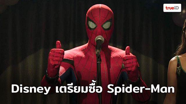 ลือ! Disney เตรียมซื้อลิขสิทธิ์ Spider-Man คืนจาก Sony ด้วยมูลค่าสูงถึง 5 พันล้านเหรียญฯ!