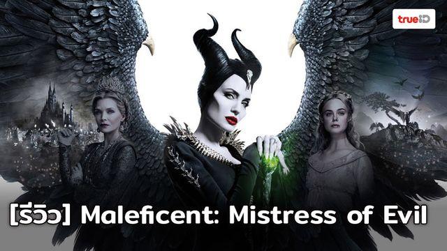 [Review] Maleficent: Mistress of Evil นางพญาปีศาจกลับมาแล้ว