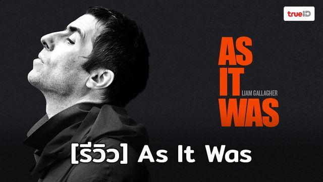 [Review] Liam Gallagher: As It Was ชีวิตที่ตกต่ำแต่ COME BACK กลับมายิ่งใหญ่ราวปาฏิหาริย์
