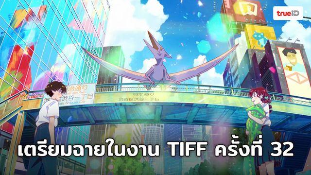 Jurassic! อนิเมะสั้นเตรียมถูกนำไปฉายในงาน Tokyo International Film Festival ครั้งที่ 32