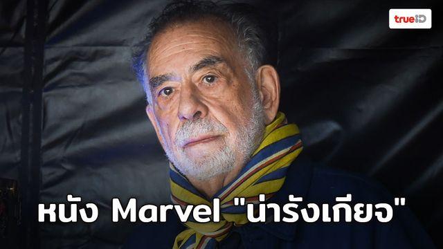 """เปิดวอร์อีกคน! Francis Ford Coppola วิจารณ์หนักว่าหนังซุปเปอร์ฮีโร่ Marvel """"น่ารังเกียจ"""""""