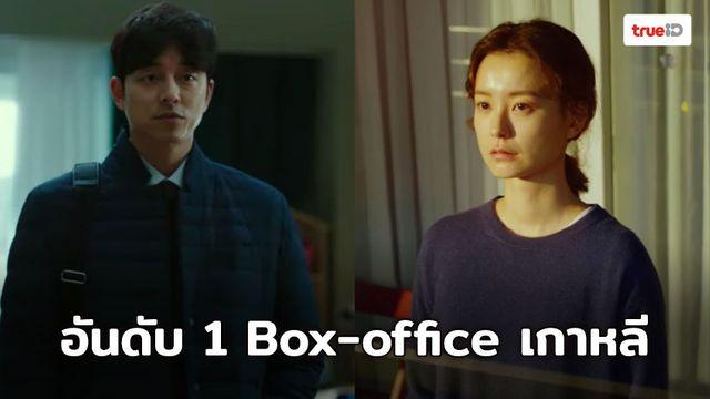 กงยู ควง จอง ยูมิ พา  Kim Ji-Young: Born 1982  ขึ้นอันดับ 1 Box-office เกาหลี