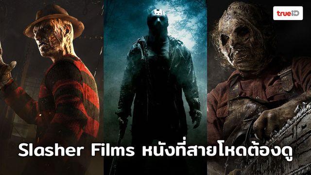 ต้อนรับเทศกาล Halloween 2019 กับหนังแนว Slasher Films ที่สายโหดต้องดู