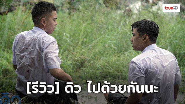 "[Review] ""ดิว ไปด้วยกันนะ"" หนังรักที่ก้าวข้ามผ่านความแตกต่าง"
